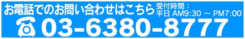 tel:03-3375-8577