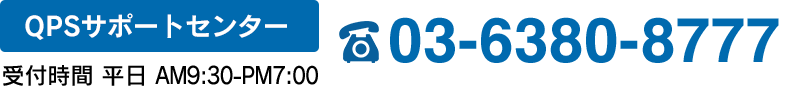 QPS・サポートセンター[03-3375-8577] 受付時間 平日AM9:30~PM7:00