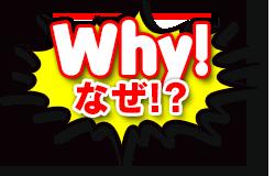Why!なぜ!