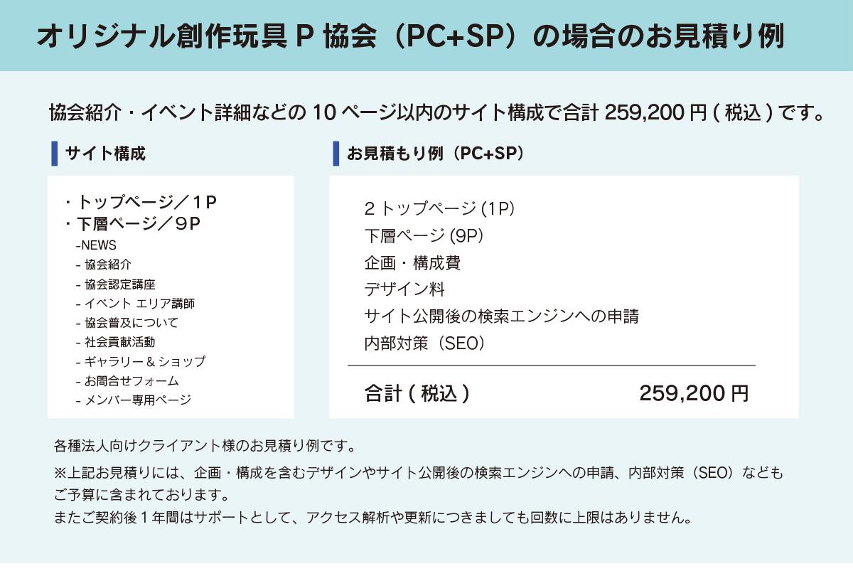 HP制作+コンサルタント